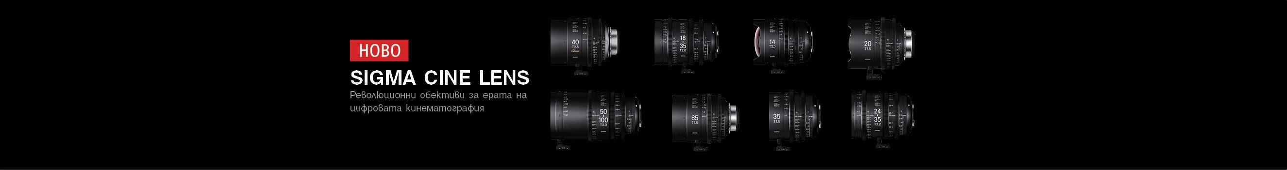 Sigma Cine обективи за кино и видео само в магазини ФотоСинтезис