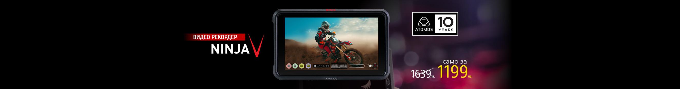 Atomos Ninja V на промо цена