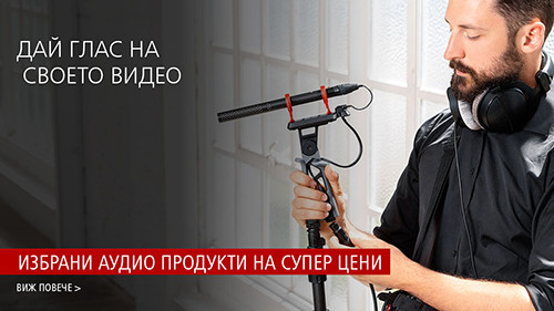 Аудио рекордери, микрофони, слушалки и професионални устройства за запис и възпроизвеждане на промоционални цени
