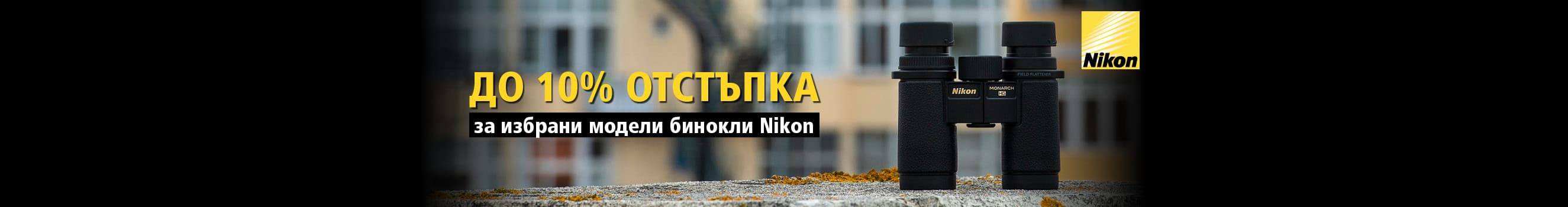 До 10% отстъпка за избрани модели бинокли Nikon