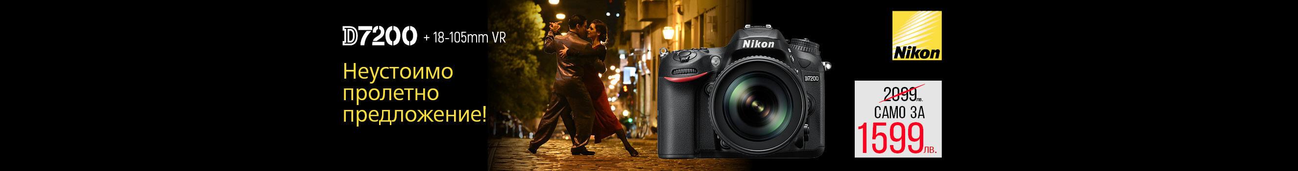 Фотоапарат Nikon D7200 на промо цена