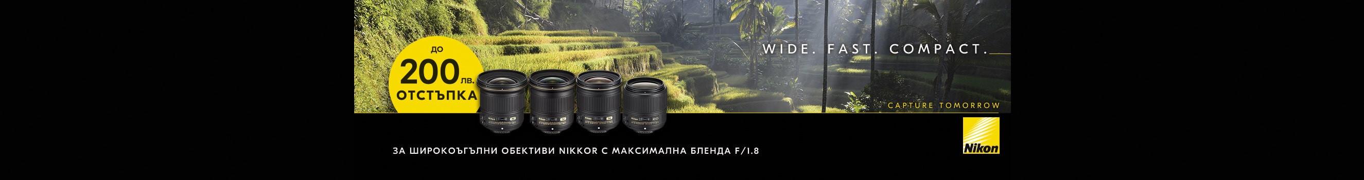До 200 лв. отстъпка за избрани обективи Nikon