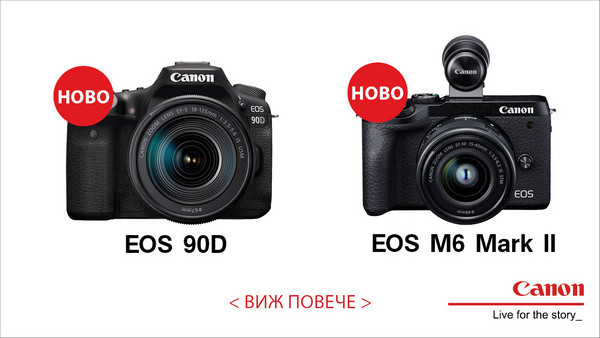 Новите фотоапарати Canon EOS 90D и EOS M6 Mk ii