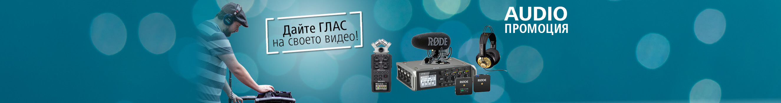 Audio recorders, microphones, headsets and professional promotional recording and playing devices