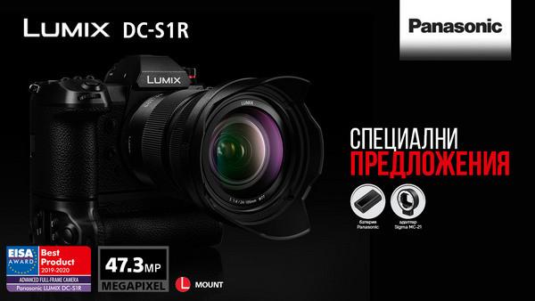 Фотоапарат Panasonic Lumix DC-S1R на промоционална цена, с подарък и адаптер за обективи на 1/2 цена