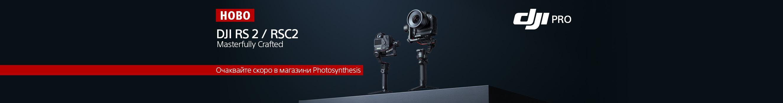 DJI RS 2 и RSC 2 - новите гимбали в магазини ФотоСинтезис