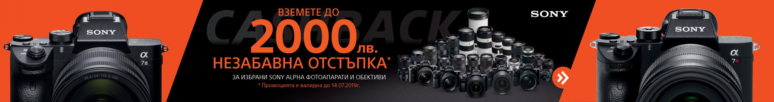 Фотоапарати и обективи Sony на промоционални цени