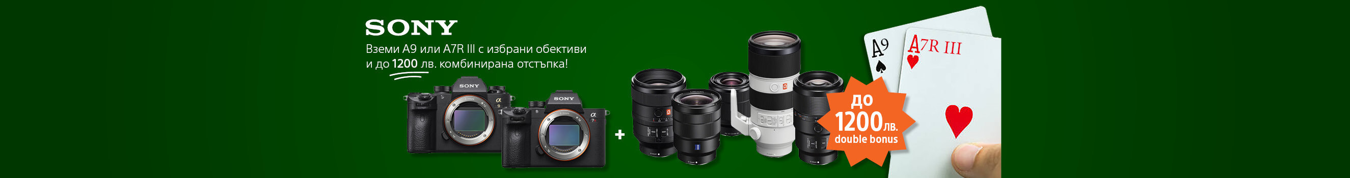 Sony A9 and A7R III cameras at an additional discount