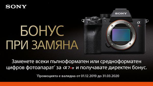 Вземете остъпка за фотоапарати Sony A7R IV и A6600 при връщане на стар фотоапарат