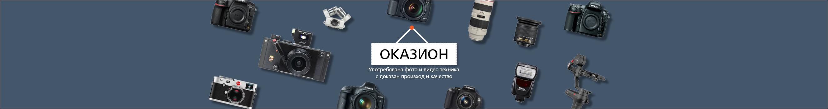 Употребявана фото и видео техника с доказан произход и качество