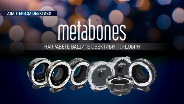 Адаптери за обективи Metabones