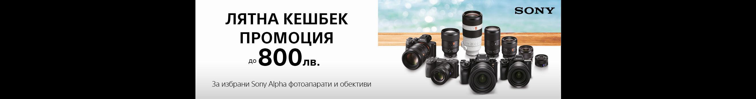 До 800 лв. отстъпка за избрани фотоапарати и обективи Sony в магазини ФотоСинтезис