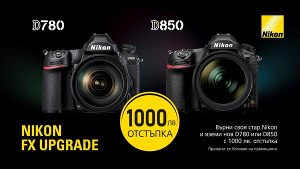 До 31.10.2020 г. вземете Nikon D780 или D850 с 1000 лв. отстъпка! Вижте повече >