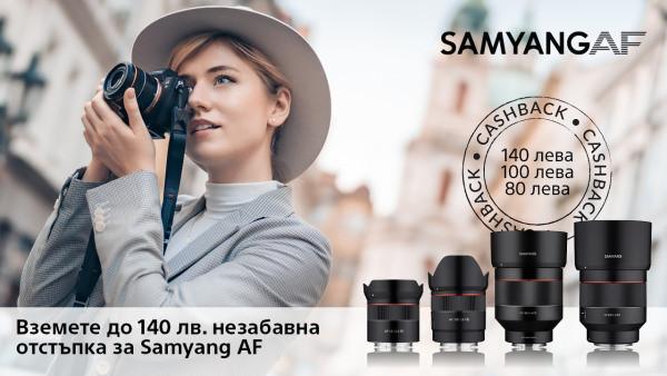 Обективи Samyang AF с до 140 лв. отстъпка от цената в магазини ФотоСинтезис