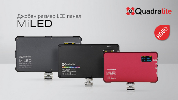 LED панели Quadralite MiLED на промоционални цени