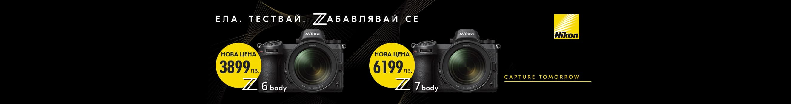 400 лв. отстъпка за обектив Nikkor Z при покупка на фотоапарат Nikon Z6 и Z7