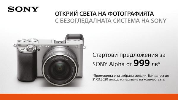 Вземете избрани модели фотоапарати Sony на цени от 999 лв.
