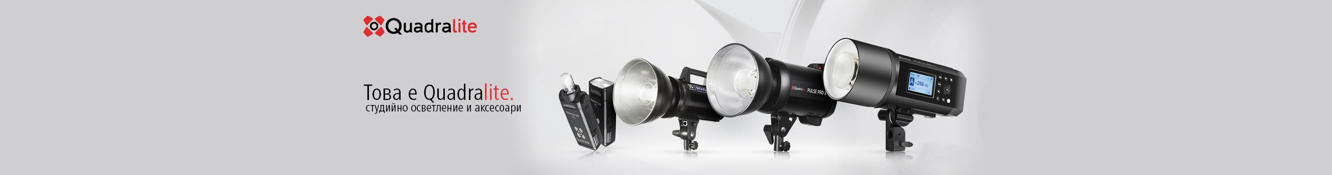 Това е Quadrlite. Студийно осветление и аксесоари.
