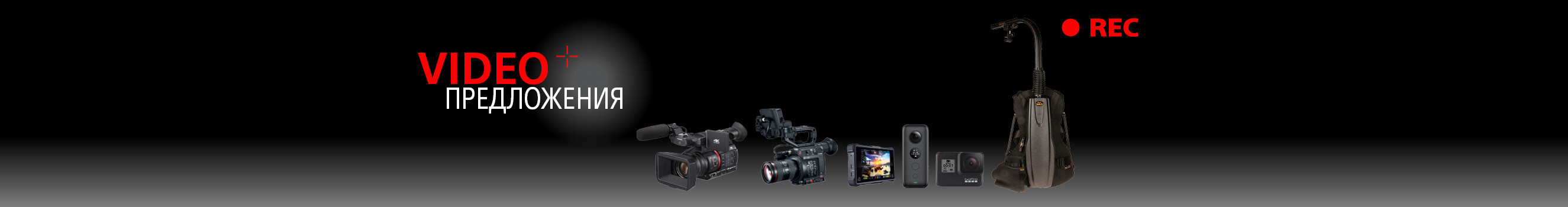 Camcorders, Recording Lenses, Video and Audio Recorders, Stabilization Systems, Lighting and Accessories at Promotional Prices