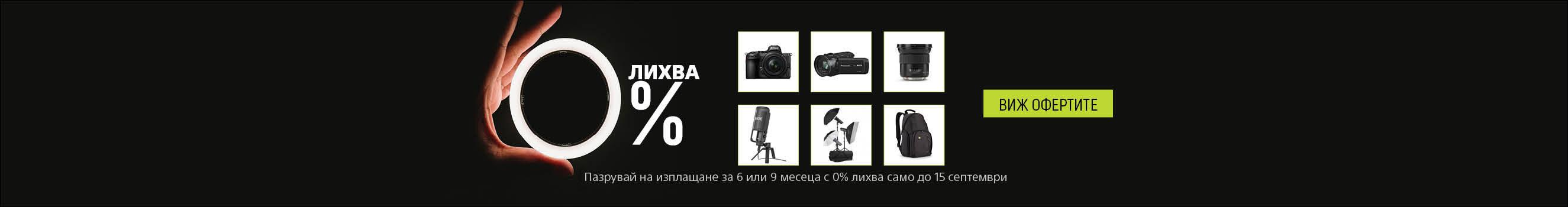 Фотоапарати, обективи, осветление и аксесоари на изплащане без оскъпяване за 6 или 9 месеца в магазини ФотоСинтезис
