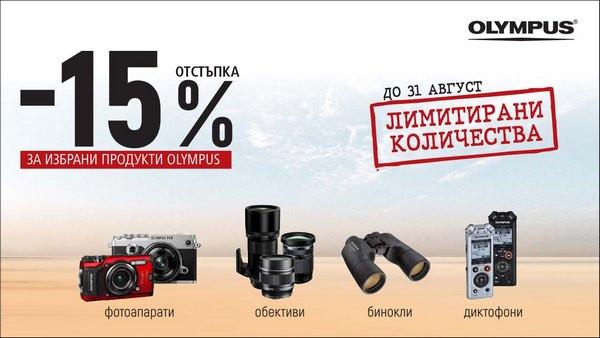 Olympus - фотоапарати, обективи, диктофони и бинокли с 15% отстъпка с промо код OLY15