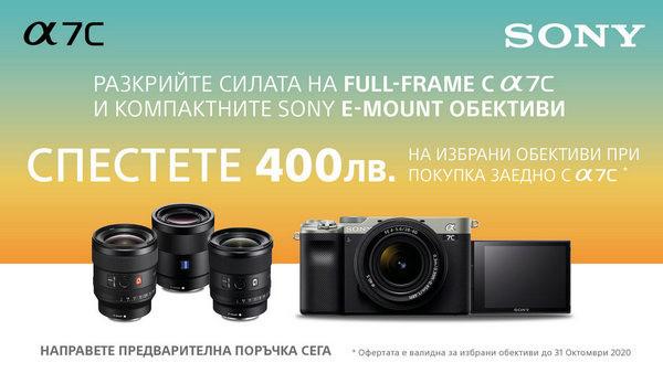 Фотоапарат Sony A7C с 400 лв. остъпка за избрани обективи и 5 г. гаранция