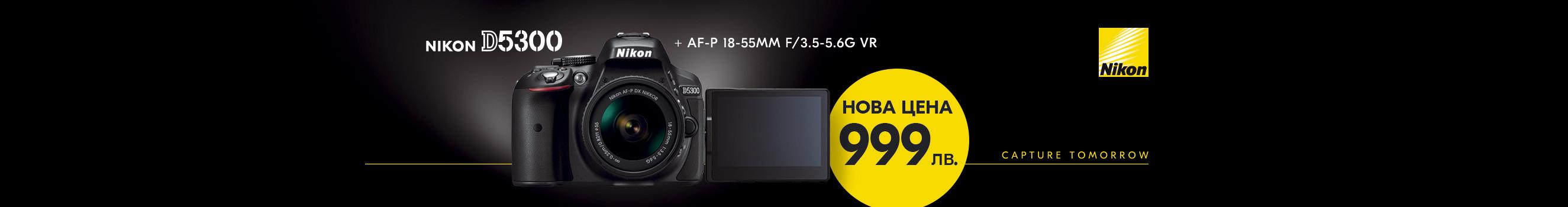 Фотоапарат Nikon D5300 на промоционална цена
