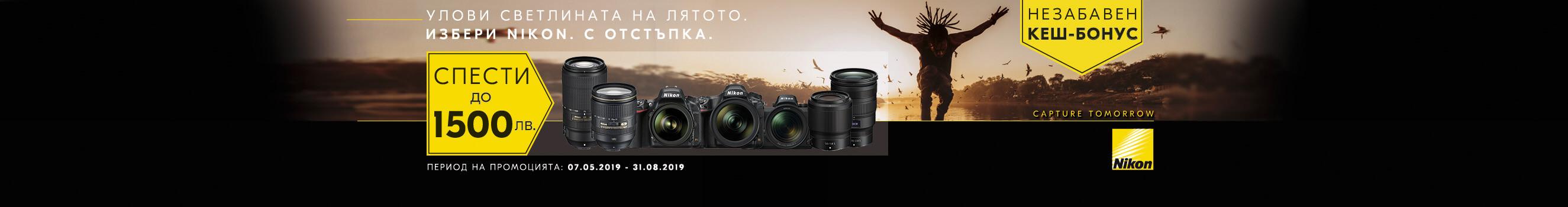 Nikon Cameras and Lenses with instant Cash Bonus