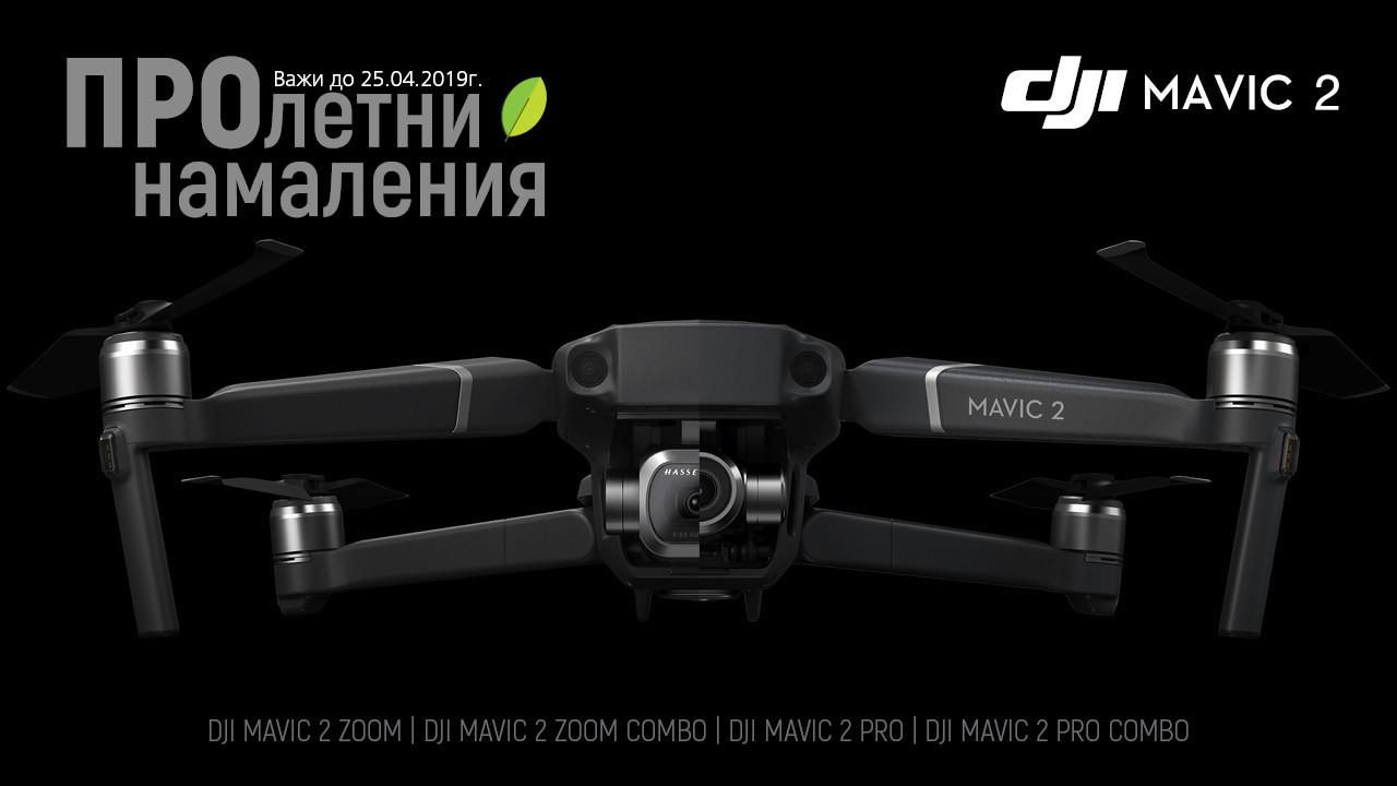 DJI Mavic 2 за супер цени