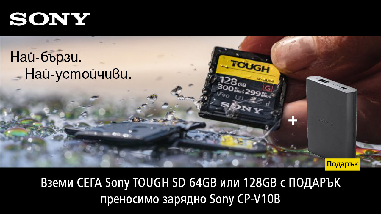 Карти памет Sony Tough с подарък: зарядно Sony