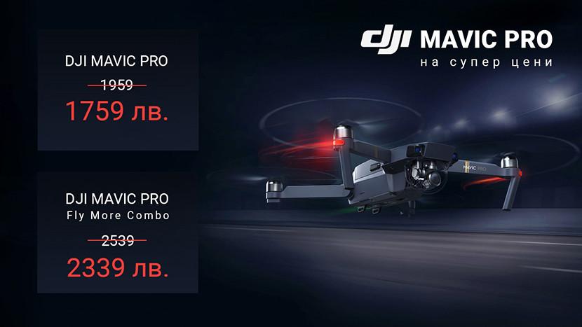 200 лв. отстъпка за дронове DJI Mavic Pro
