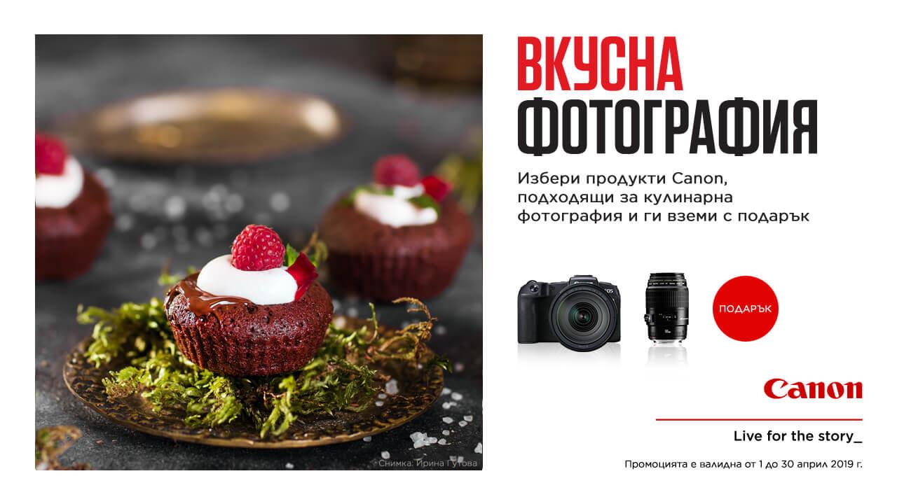 Техника за снимане на храна Canon