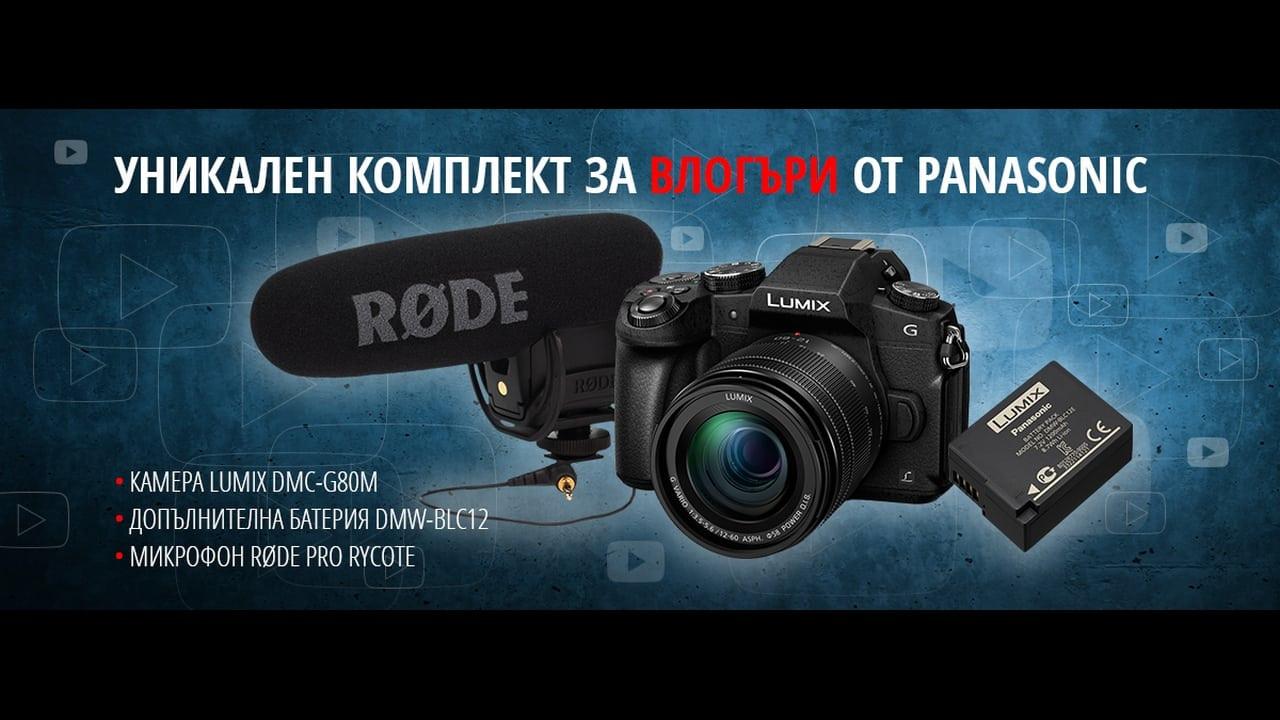 Комплект за влогъри с Panasonic