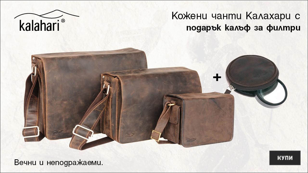 Кожени чанти Kalahari с подарък: калъф за фото филтри