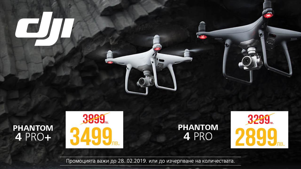 Дрон DJI Phantom 4 на супер цена