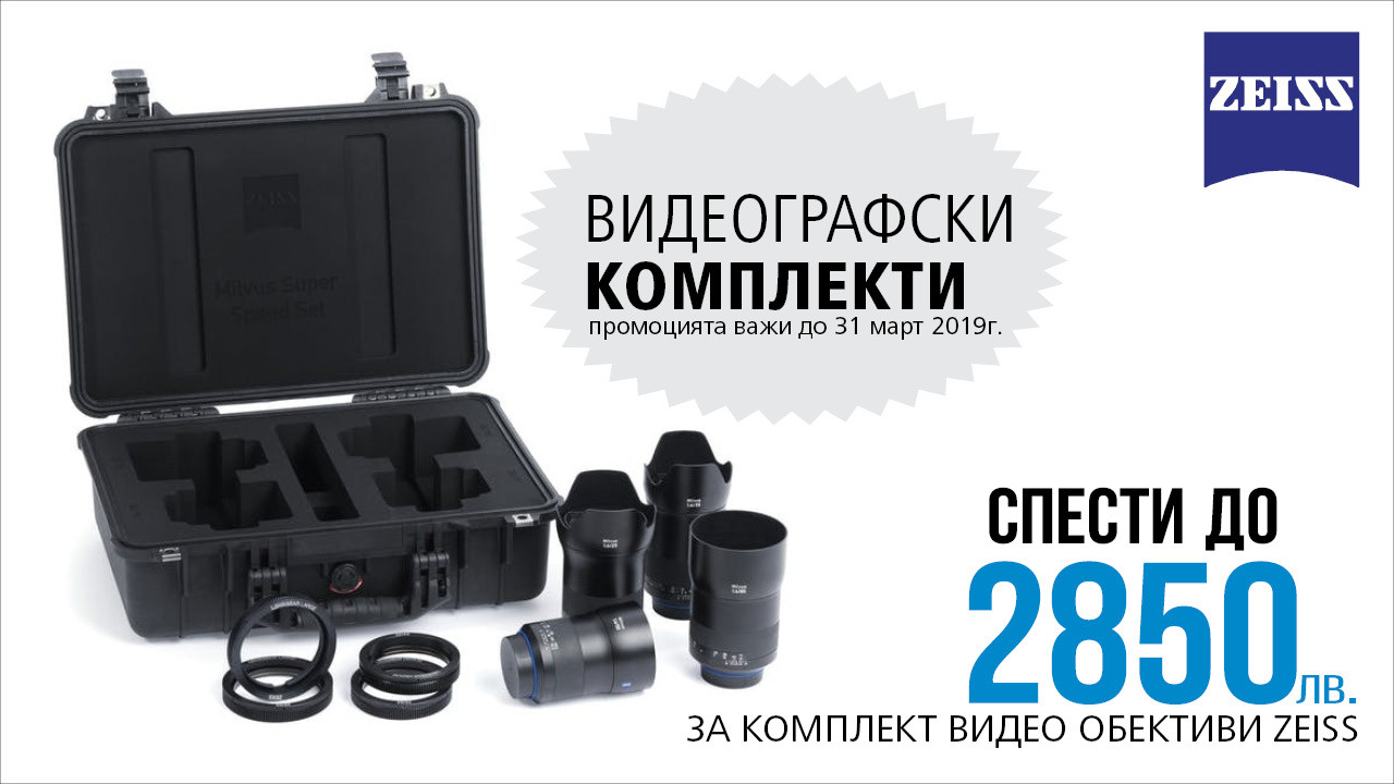 Комплекти с обективи Zeiss за видеозаснемане
