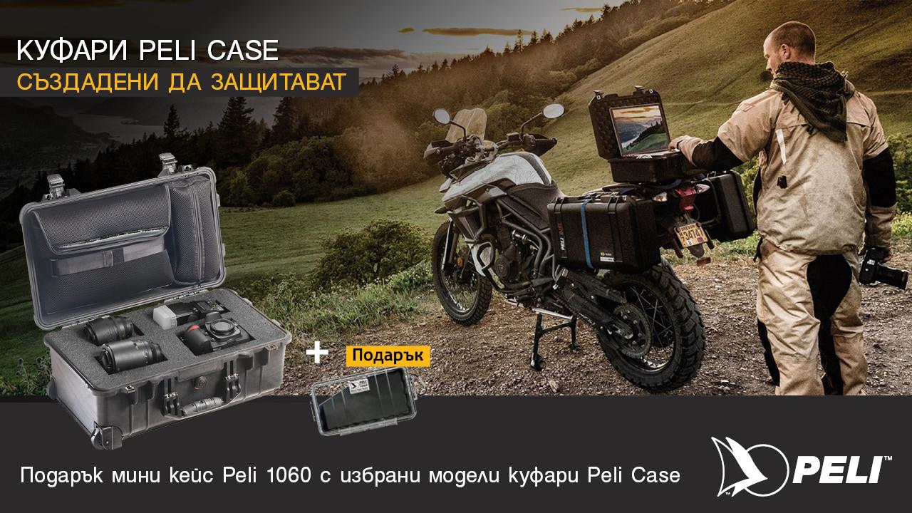 Куфари за фото и видеотехника Peli Case с подарък