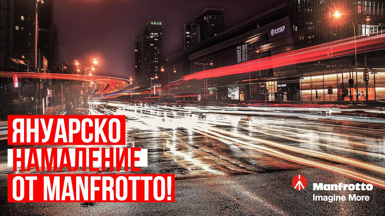 Януарско намаление от Manfrotto!
