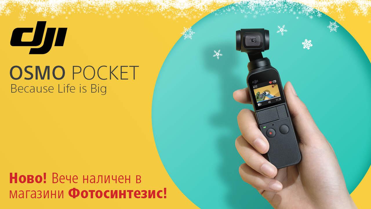 Очаквайте Osmo Pocket