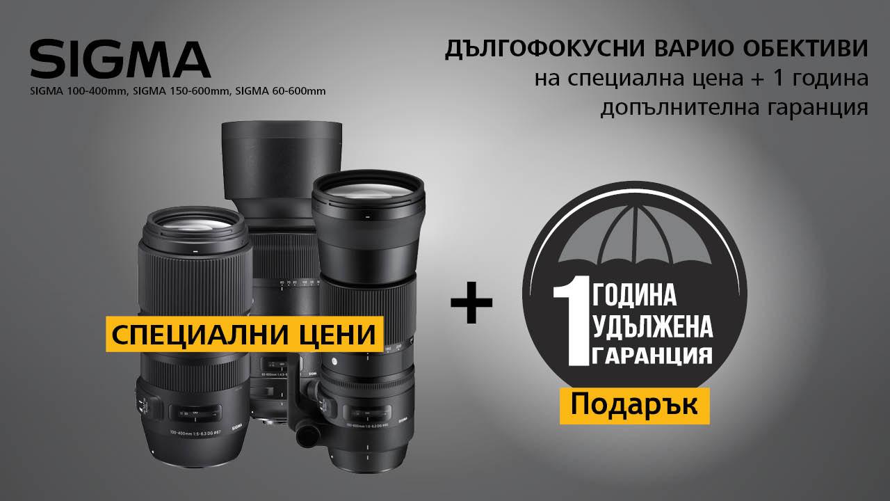 Обективи Sigma за DSLR фотоапарати Canon и Nikon с удължена гаранция