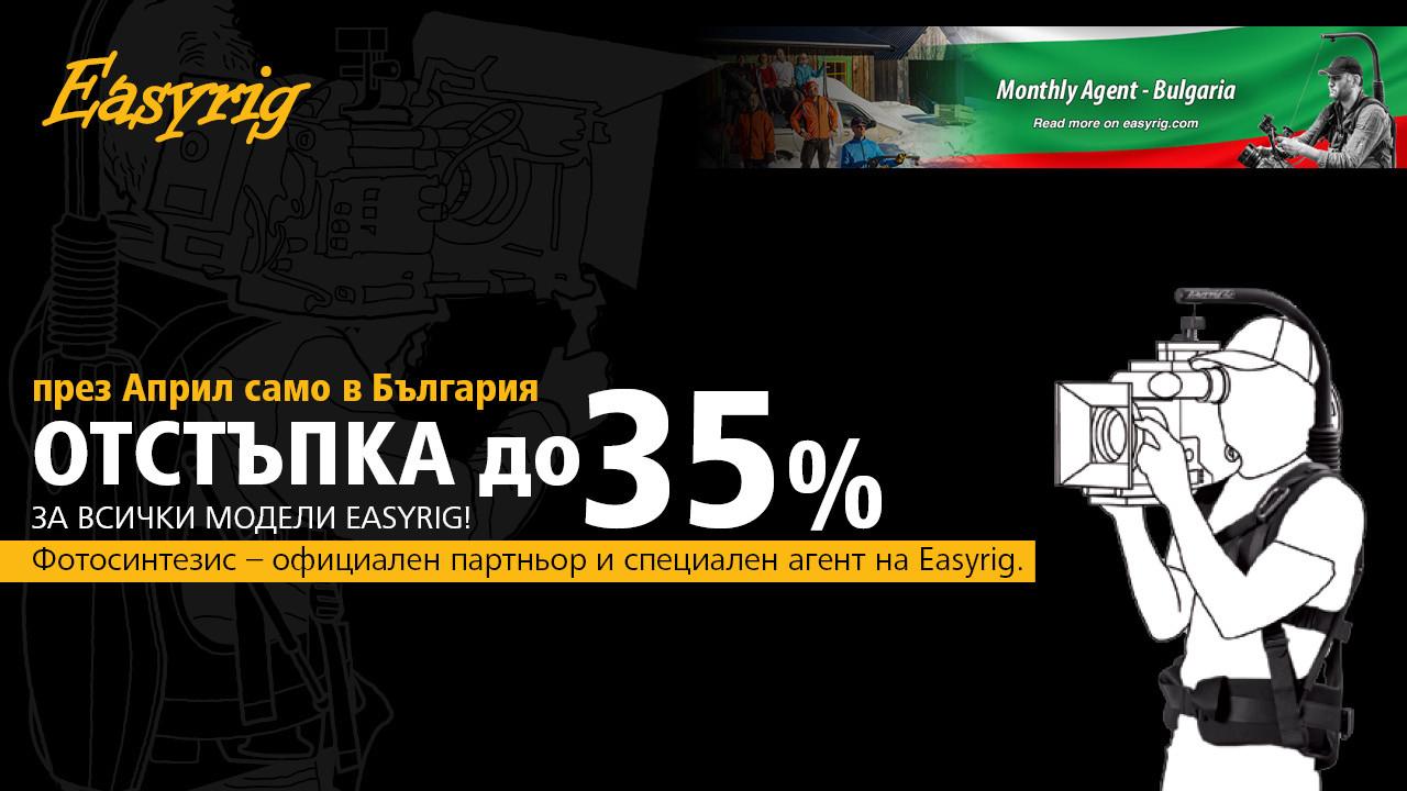 Стабилизатори Easyrig на най-добра цена в света
