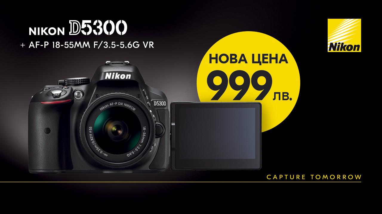 Фотоапарат Nikon D5300 на промо цена