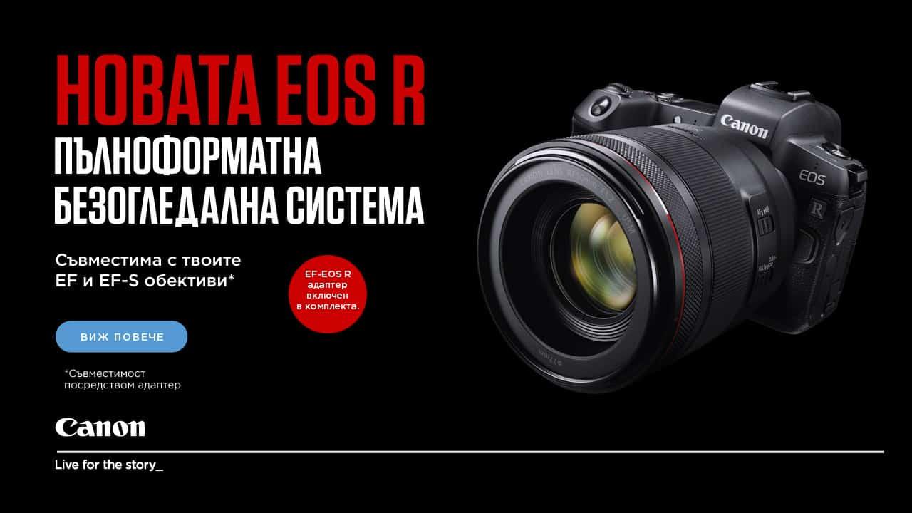 Новата безогледална система Canon EOS R