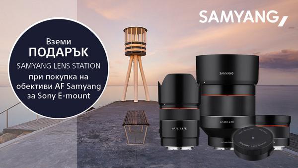 Обективи Samyang AF за Sony с подарък Lens Station