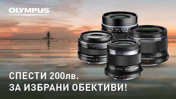 Обективи Olympus на промоционална цена в магазини ФотоСинтезис