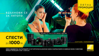Nikon Z Cameras and Nikkor Z Lenses with up to BGN 1000 Discount at PhotoSynthesis stores