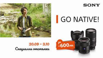 До -600 лв. за избрани обективи Sony в магазини ФотоСинтезис