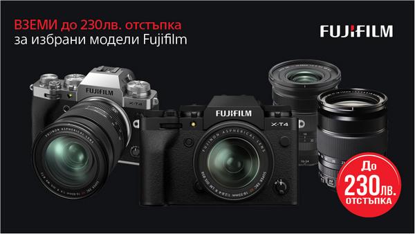 Фотоапарати и обективи Fujifilm с до 230 лв. отстъпка в магазини ФотоСинтезис