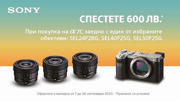 Фотоапарати Sony A7C + обектив с 600 лв. отстъпка в магазини ФотоСинтезис