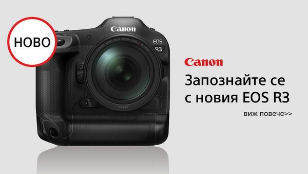 Canon EOS R3 в магазини ФотоСинтезис